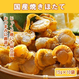 国産焼ほたて[150g](15g×10袋)