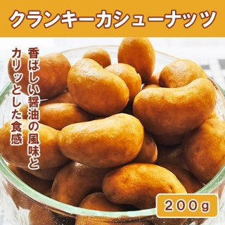 クランキーカシューナッツ[200g]