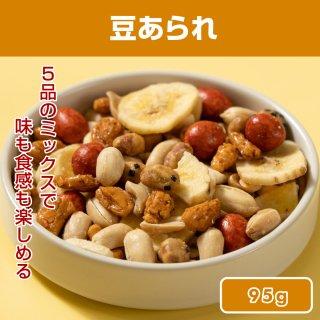豆あられ[125g]