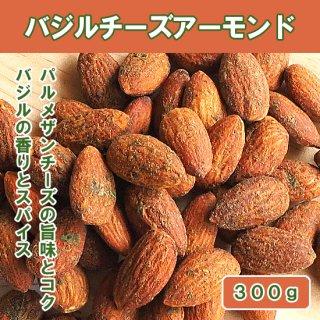 バジルチーズアーモンド[300g]