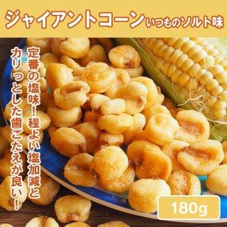 ジャイアントコーン いつものソルト味[205g]
