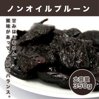 ノンオイルプルーン(種抜き)[350g]