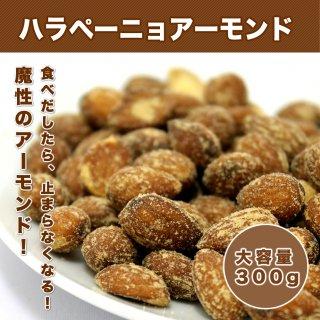 ハラペーニョアーモンド[300g]