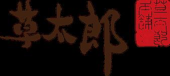 公式/草太郎オンラインショップ - 室蘭銘菓ネット限定商品や季節菓子