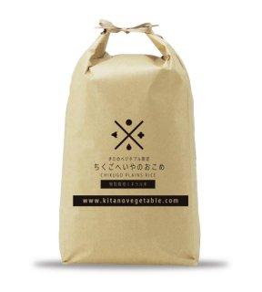 ちくごへいやのおこめ 新米【特別栽培ミネラル 米】  きたのベジタブル限定生産品 精米5kg