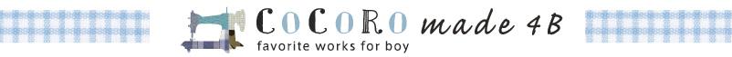 こどもが喜ぶ! BOYS FABRIC |COCORO made 4B