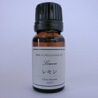 エッセンシャルオイル レモン 10ml