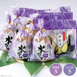 【水なす2種・10個セット】絹浅漬+カット漬