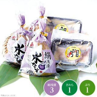 【西京漬け2種と絹浅漬セット】西京漬けぶり1個・さわら1個・絹浅漬け3個