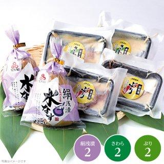 【西京漬け2種と絹浅漬セット】西京漬けぶり2個・さわら2個・絹浅漬け2個