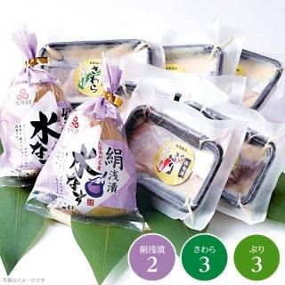 【西京漬け2種と絹浅漬セット】西京漬けぶり3個・さわら3個・絹浅漬け2個