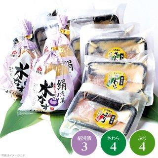 【西京漬け2種と絹浅漬セット】西京漬けぶり4個・さわら4個・絹浅漬け3個