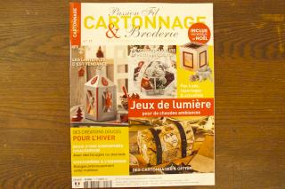 CARTONNAGE&Broderie No.17