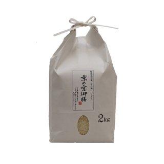 特別栽培米 京の宮御膳 2kg 令和2年産 2020年産 【送料無料】