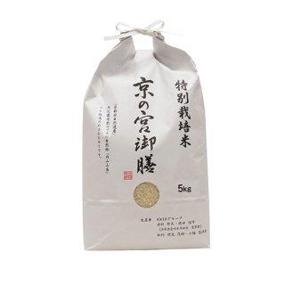 特別栽培米 京の宮御膳 5kg 令和2年産 2020年産  【送料無料】