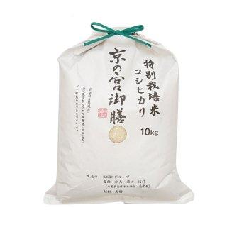 特別栽培米 京の宮御膳 10kg 令和2年産 2020年産  【送料無料】