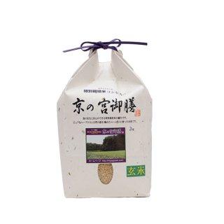 EXTREME 京の宮御膳【玄米】 2kg 令和2年産 2020年産 【送料無料】