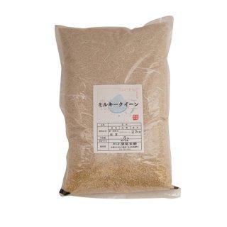 ミルキークイーン玄米 5kg 令和2年産 2020年産 【送料無料】