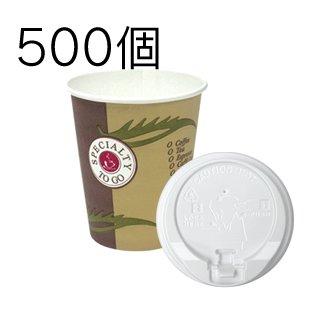 8オンス厚紙コップ ニュー・コーヒー・トゥー・ゴー と 白リッド の 500個セット