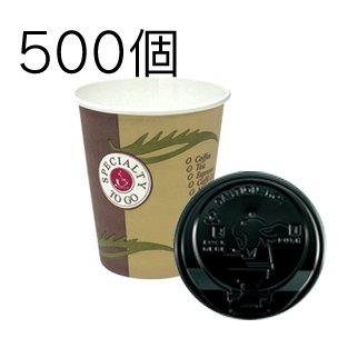 8オンス厚紙コップ ニュー・コーヒー・トゥー・ゴー と 黒リッド の 500個セット