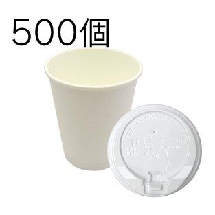 8オンス厚紙コップ 白無地 と 白リッド の 500個セット