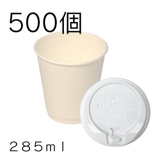 285ml ダブルウォールカップユニ 白無地 と 白リッド 500個セット