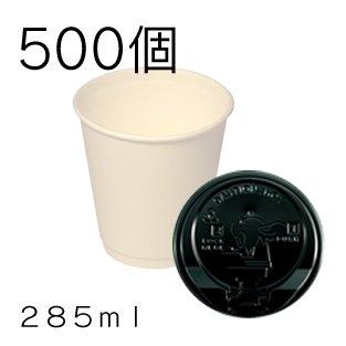 285ml ダブルウォールカップユニ 白無地 と 黒リッド 500個セット