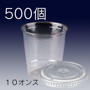 10オンス PETカップ と リッド 500個セット