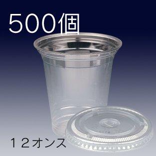 12オンス PETカップ と リッド 500個セット