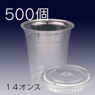 14オンス PETカップ と リッド 500個セット
