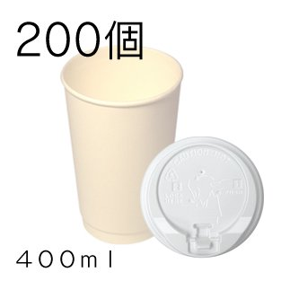 400ml ダブルウォールカップユニ 白無地 と 白リッド 200個セット