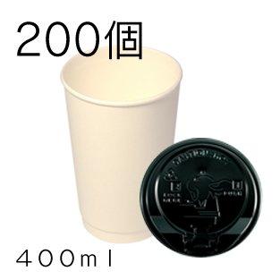 400ml ダブルウォールカップユニ 白無地 と 黒リッド 200個セット