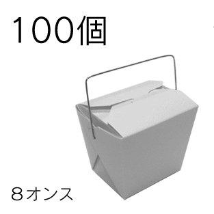 8オンス ハンドル付きフードペール 100個
