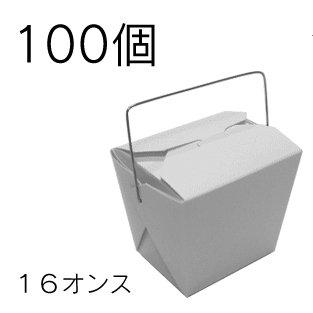16オンス ハンドル付きフードペール 100個