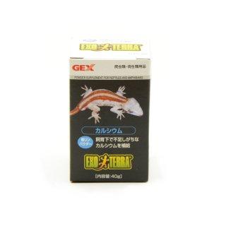 GEX エキゾテラ カルシウムパウダー 40g