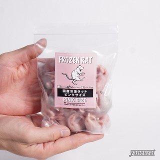 【国産】冷凍ピンクラットM 10g~15g