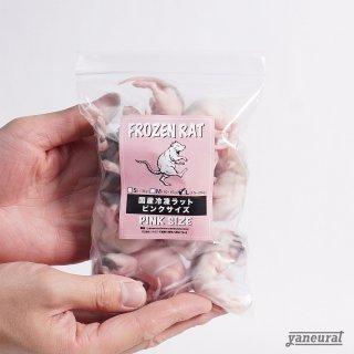 【国産】冷凍ピンクラットL 15g~20g