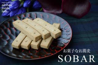 SOBAR 蕎麦ショートブレッド 8本入り ※卵・乳・小麦・大豆不使用 ※冬季限定