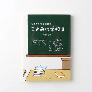 ひろちか先生に学ぶ こよみの学校2