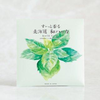 T_01【8月ハッカ湯】 北海道和ハッカ アロマバスソルト