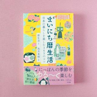 人気アイテムKS_01 書籍「まいにち暦生活 日本の暮らしを楽しむ365のコツ」