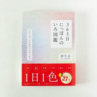 人気アイテムKS_02 書籍「365日にっぽんのいろ図鑑」