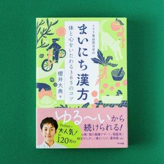 KS_03 書籍「ミドリ薬品漢方堂のまいにち漢方 体と心をいたわる365のコツ」