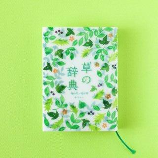 KS_04 書籍「草の辞典 野の花・道の草」