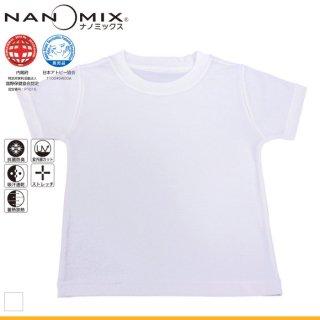 NANO MIX(ナノミックス)キッズ 半袖Tシャツ【アトピー肌/敏感肌用】<メーカー直送品>