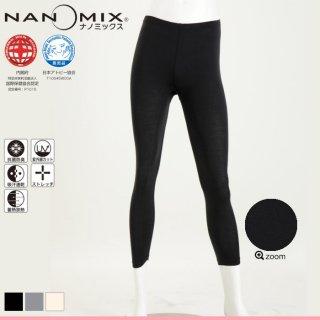 NANO MIX(ナノミックス)あったか衣 レギンス【アトピー肌/敏感肌用】<メーカー直送品>