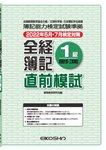 全経簿記1級原価計算・工業簿記直前模試(2021年11月検定対策)