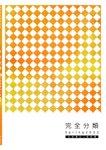 完全分類全経簿記2級商業簿記 【2021年秋】