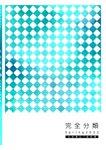 完全分類全経簿記3級商業簿記 【2021年秋】