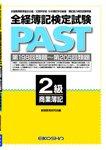 全経簿記検定試験PAST 2級商簿 【第196回類題〜第203回類題】